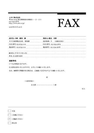 ワード2007実践マスター FAX送付用紙